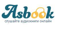 Asbook -аудиокниги