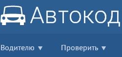 АВТОКОД- информационно-поисковый портал
