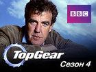 Top Gear — популярная английская телепередача.