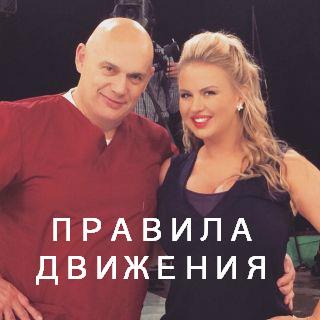 ПРАВИЛА ДВИЖЕНИЯ с С.М. Бобровским и Анной Семенович на канале Россия 1