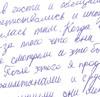 Успех в почерке: неудачник или победитель?