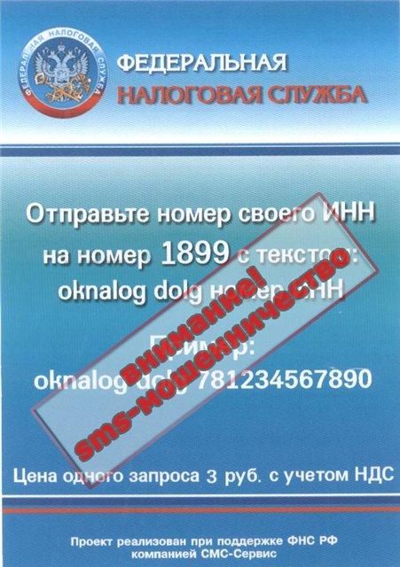 ФНС предупреждает о фактах SMS-мошенничества