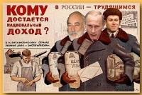 Компрадорский режим поставил в России новый рекорд нищеты, возросшей на 60%