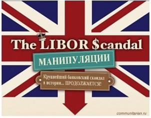 Анатомия финансового рынка через призму скандала (Часть 1)
