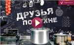 ДРУЗЬЯ ПО КУХНЕ - кулинарное шоу на канале ДОМАШНИЙ (Архив)