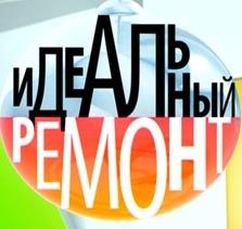 ИДЕАЛЬНЫЙ РЕМОНТ - программа  1 канала