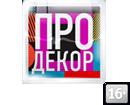 ПРО ДЕКОР - программа на канале ТНТ