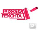 ШКОЛА РЕМОНТА - программа на канале ТНТ