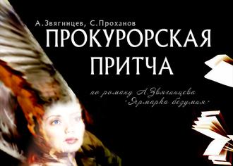 ПРОКУРОРСКАЯ ПРИТЧА (Московский театр