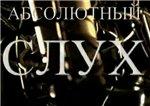АБСОЛЮТНЫЙ СЛУХ - тележурнал на канале