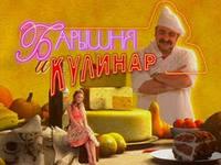 БАРЫШНЯ И КУЛИНАР - кулинарное шоу на телеканале ТВЦ