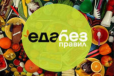 ЕДА БЕЗ ПРАВИЛ - кулинарное шоу на НТВ