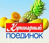 КУЛИНАРНЫЙ ПОЕДИНОК - передача канала НТВ