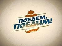 ПОЕДЕМ, ПОЕДИМ! - кулинарное шоу на НТВ