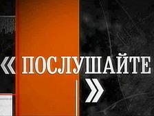 ПОСЛУШАЙТЕ! - проект канала КУЛЬТУРА