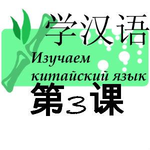 Хочу говорить, читать и писать по-китайски... Урок 3. Отдельные финали 单韵母