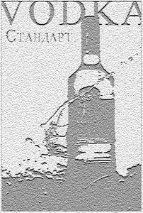Бутылка. Т.Балтер  (любовная лирика)