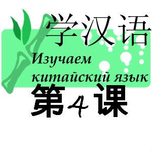 Хочу говорить, читать и писать по-китайски... Урок 4. Отдельные финали 单韵母