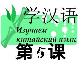 Хочу говорить, читать и писать по-китайски... Урок 5. Начальные согласные звуки声母