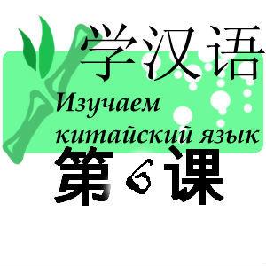 Хочу говорить, читать и писать по-китайски...Урок 6. Начальные согласные звуки 声母