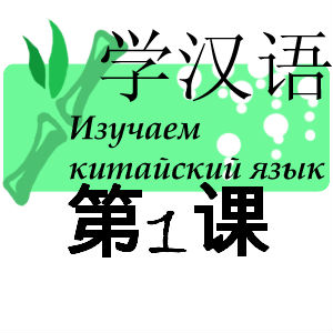Хочу говорить, читать и писать по-китайски... Урок 1. Фонетика. 語音