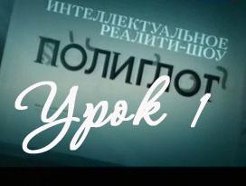Английский с Дмитрием Петровым. Урок 1