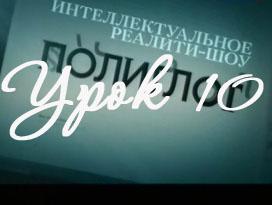 Английский с Дмитрием Петровым. Урок 10