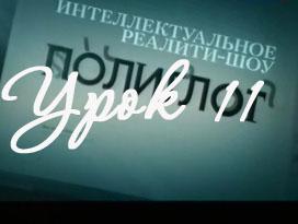 Английский с Дмитрием Петровым. Урок 11