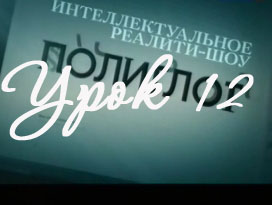Английский с Дмитрием Петровым. Урок 12