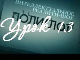 Английский с Дмитрием Петровым. Урок 13