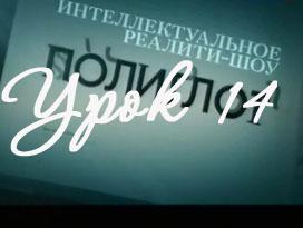 Английский с Дмитрием Петровым. Урок 14