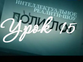 Английский с Дмитрием Петровым. Урок 15