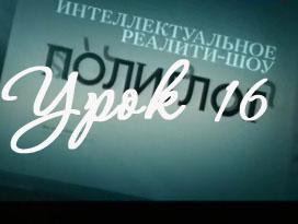 Английский с Дмитрием Петровым. Урок 16