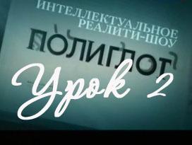 Английский с Дмитрием Петровым. Урок 2