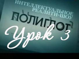 Английский с Дмитрием Петровым. Урок 3