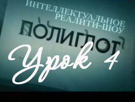 Английский с Дмитрием Петровым. Урок 4