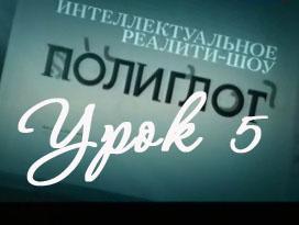 Английский с Дмитрием Петровым. Урок 5