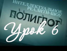 Английский с Дмитрием Петровым. Урок 6