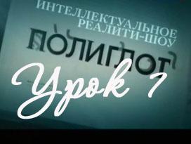 Английский с Дмитрием Петровым. Урок 7