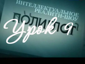 Английский с Дмитрием Петровым. Урок 9