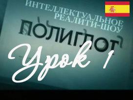 Испанский с Дмитрием Петровым. Урок 1