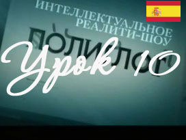 Испанский с Дмитрием Петровым. Урок 10