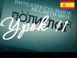 Испанский с Дмитрием Петровым. Урок 11
