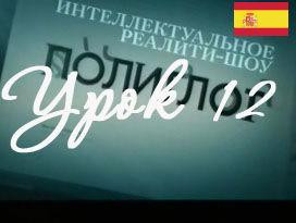 Испанский с Дмитрием Петровым. Урок 12