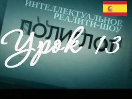 Испанский с Дмитрием Петровым. Урок 13
