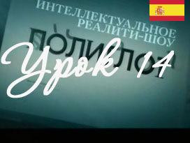 Испанский с Дмитрием Петровым. Урок 14