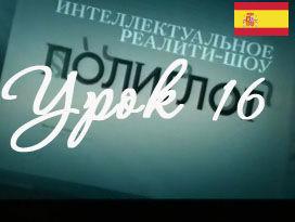 Испанский с Дмитрием Петровым. Урок 16