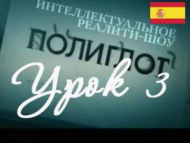 Испанский с Дмитрием Петровым. Урок 3