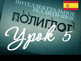 Испанский с Дмитрием Петровым. Урок 5