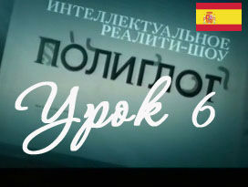 Испанский с Дмитрием Петровым. Урок 6